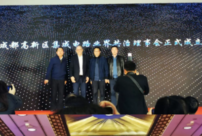 Silicon Power Technology was elected as a member of the Sichuan Province Integrated Circuit Industry Alliance